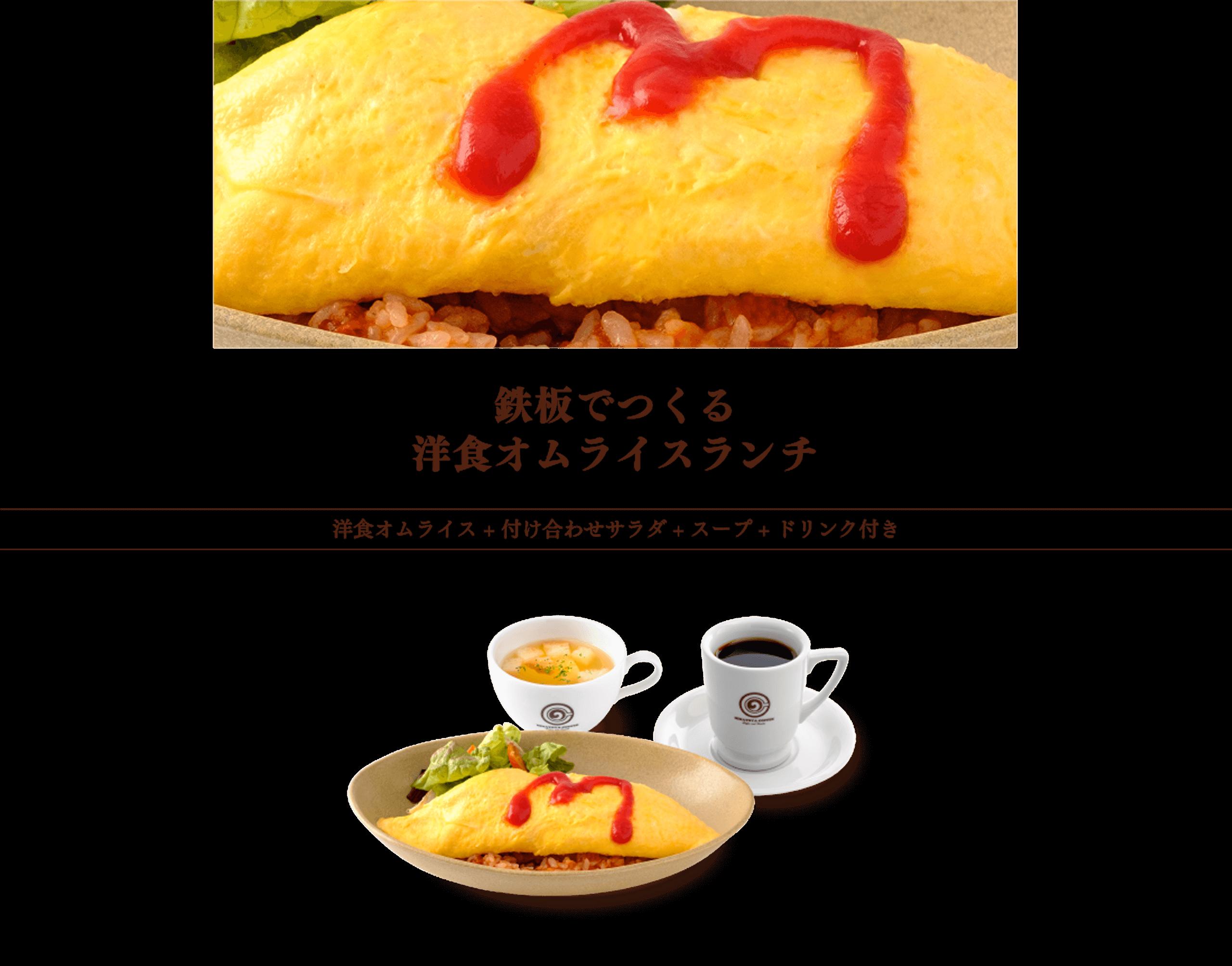 洋食オムライスランチ画像