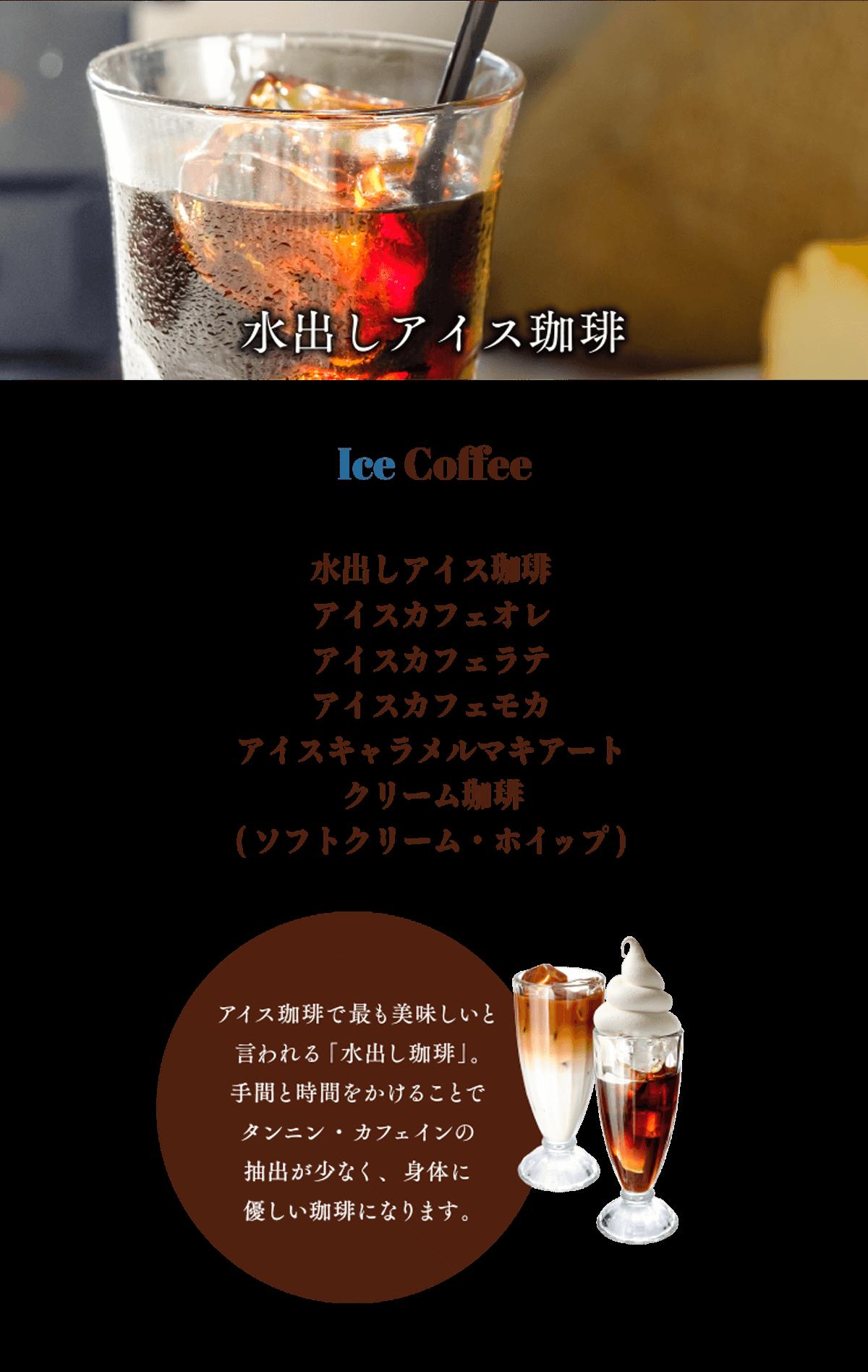 spアイスコーヒー部分画像