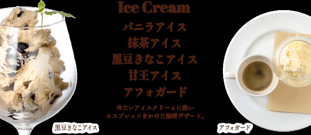 spアイスクリーム部分画像