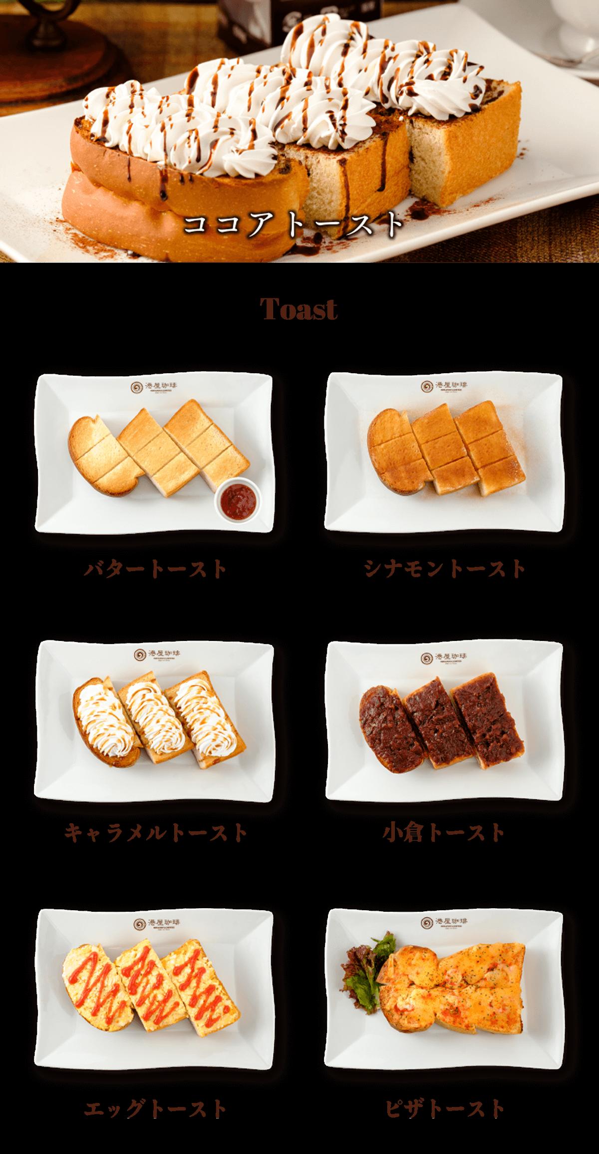 spトースト部分画像