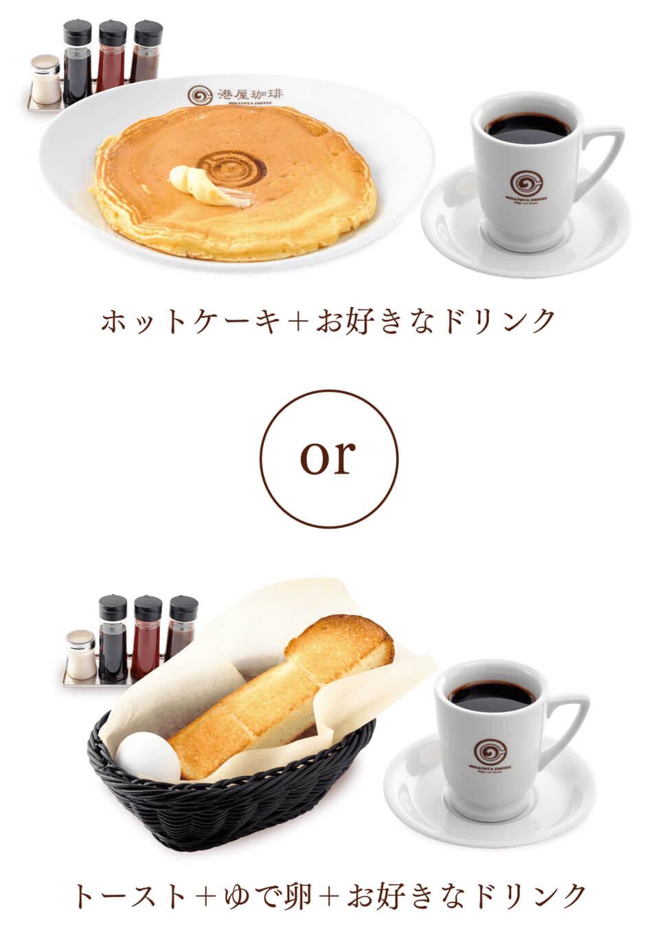 ホットケーキ+お好きなドリンク、トースト+ゆで卵+お好きなドリンク スマホ