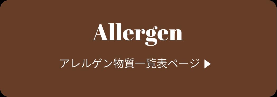 アレルゲンボタン