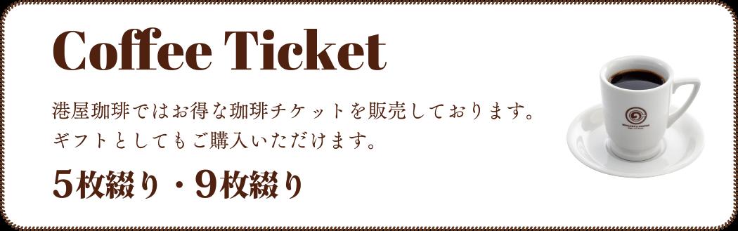 珈琲チケット画像